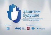 Международную конференцию против ксенофобии в Москве перенесли на 2021 год