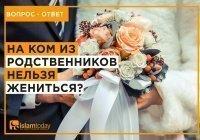 На каких родственниках запрещено жениться?