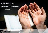 Как нужно держать руки во время дуа? Пример пророка Мухаммада (ﷺ)