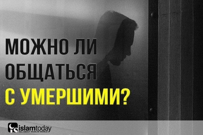 Можно ли поговорить с умершими? (фото:unsplash.com )