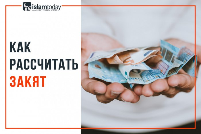 Кто и как должен выплатить закят? (фото: unsplash.com)