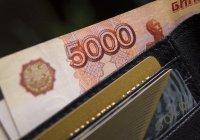 Россияне назвали желаемую зарплату после пандемии