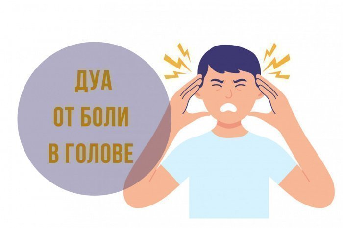 Дуа от головной боли. (Источник фото: freepik.com)