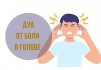Дуа от головной боли