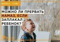 Можно ли прервать намаз, если заплакал ребенок?