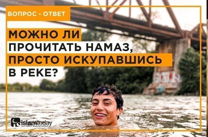 Купание в реке = тахарату? (Источник фото: unsplash.com)