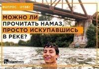 Правда ли, что купание в реке заменяет тахарат (омовение)?
