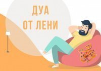 10 советов о том, как бороться с ленью