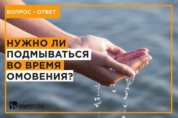 Нужно ли подмываться во время омовения? (Источник фото: yandex.ru)