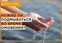 Обязательно ли мыть половые органы (подмываться) во время омовения?
