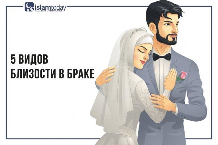 Близость между супругами в исламе. 5 основных видов