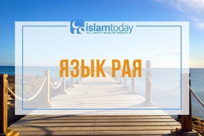 На каком языке люди будут разговаривать в Раю?