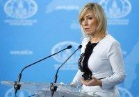 Захарова рассказала об ожиданиях России от соглашения между США и «Талибаном»