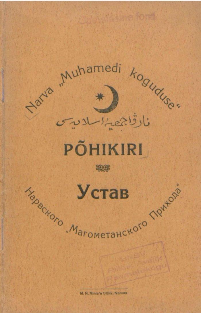 Устав Нарвского ``Магометанского Прихода`` 1928 год.