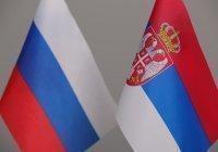 Россия и Сербия подписали соглашение по борьбе с терроризмом