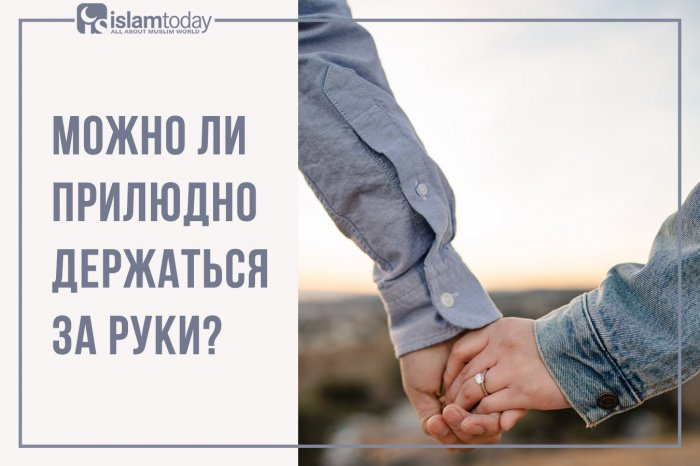 Когда можно держаться за руки, а когда нельзя? (Источник фото: unsplash.com)