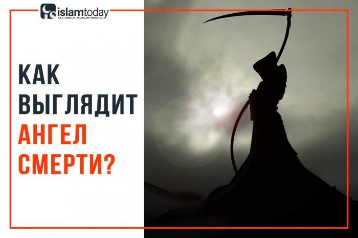В каком образе человек увидит ангела смерти?