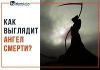 В каком образе мы увидим Азраиля перед смертью?