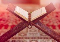 А вы знали, что у Корана есть 5 разных названий?