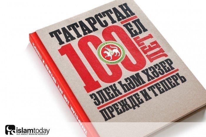 Татарстан 100: прежде и теперь