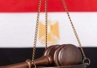 Сразу 13 террористов приговорены к пожизненной тюрьме в Египте