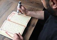 В Коран-ручку запрограммирован перевод от ДУМ РТ