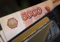 Ожидается рост размера средней зарплаты в России