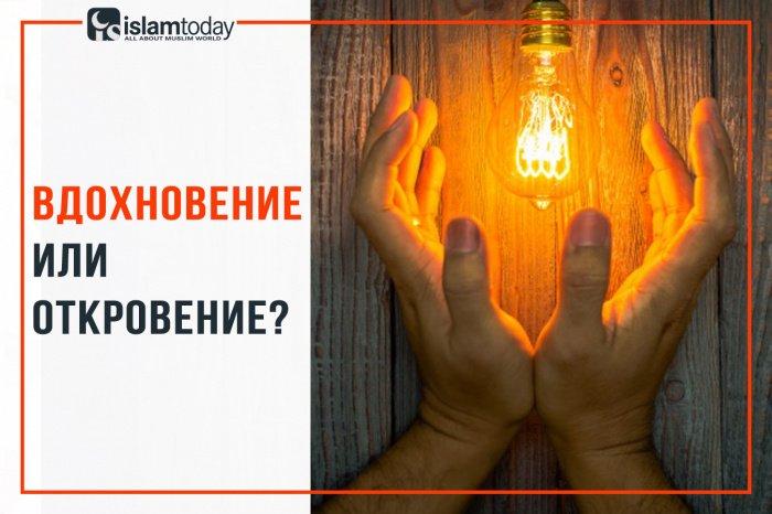Вдохновение или откровение? (фото: freepik.com)
