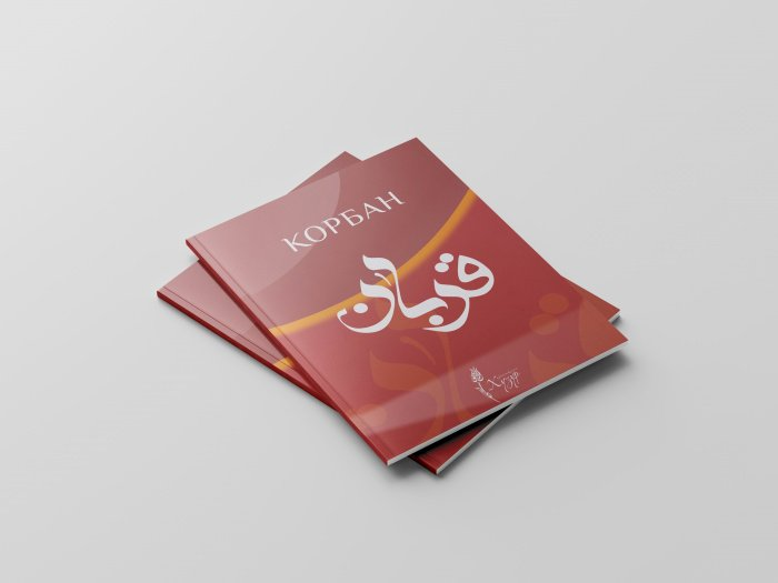 Данная книга представляет собой полный справочник по истории жертвоприношения