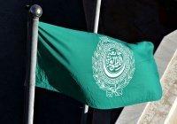 ЛАГ выступила против иностранного вмешательства в ливийский конфликт
