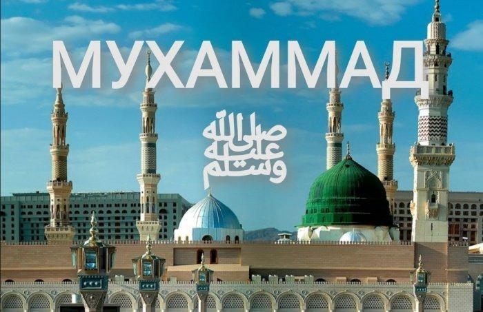 Зачем произносить благословения (салават) Пророку (ﷺ)?
