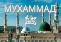 Зачем мусульмане произносят благословение (салават) Пророку (ﷺ)?