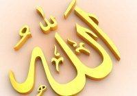 """Чем так уникально слово """"Аллах""""?"""