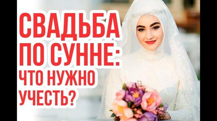 что необходимо учесть при проведении свадьбы?