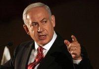 Нетаньяху заявил, что не допустит появления у Ирана ядерного оружия