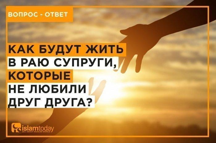 Если муж и жена не любят друг друга, то как они будут вместе жить в Раю?