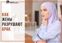 5 способов, которыми женщины разрушают свой брак