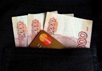 Россияне выбрали желаемую зарплату после пандемии