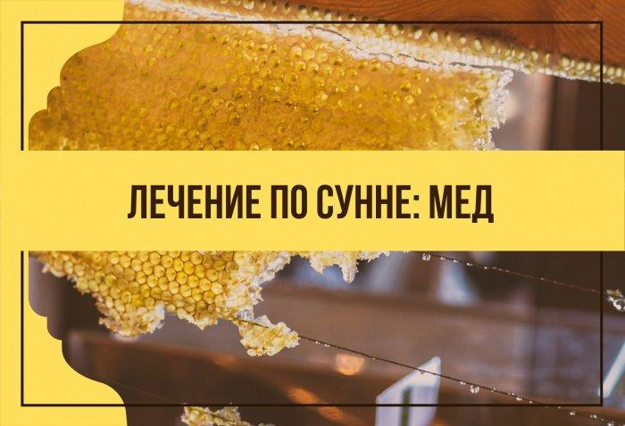 Почему мед так важен для мусульман? (Источник фото: unsplash.com)
