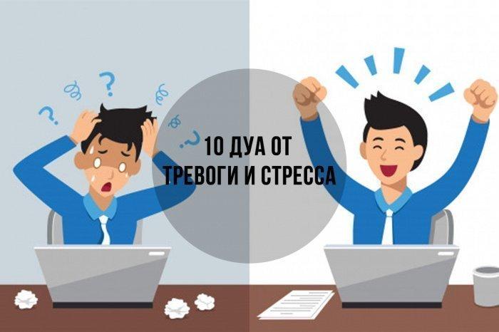 10 дуа от тревоги и стресса. (Источник фото: freepik.com)