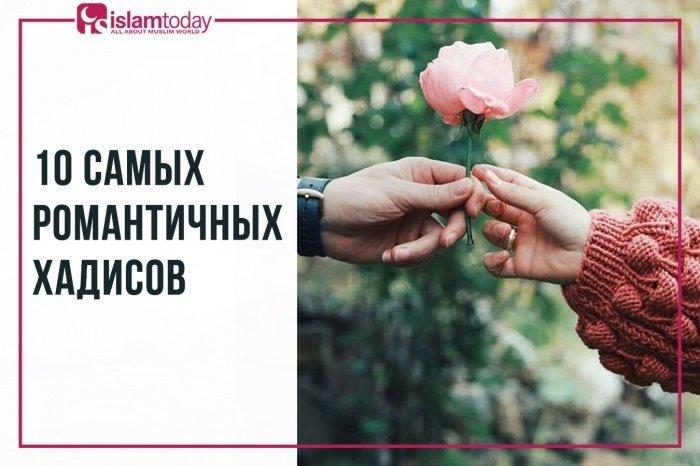 10 самых романтических Сунн пророка Мухаммада (ﷺ)