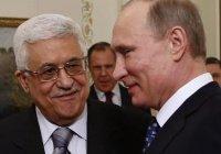 Путин обсудил ближневосточное урегулирование с Махмудом Аббасом