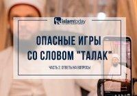 """Опасные игры со словом """"талак"""". Часть 2"""