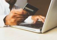 Установлено, как не потерять деньги при онлайн-покупках