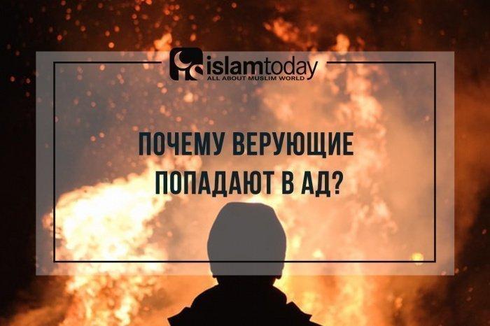 Правда ли, что грешные верующие попадут в Рай, только после наказания в Аду?
