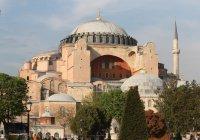 ЮНЕСКО призвала Турцию не делать из Святой Софии мечеть
