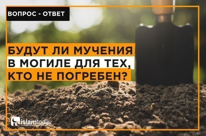 Будут ли мучения в могиле для тех, кто не был погребен? (Источник фото: freepik.com)