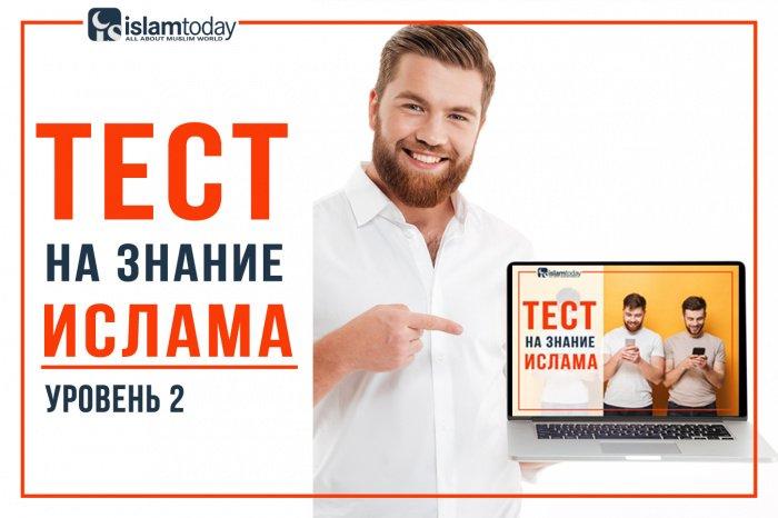 Проверь знание ислама (фото: shutterstock.com)