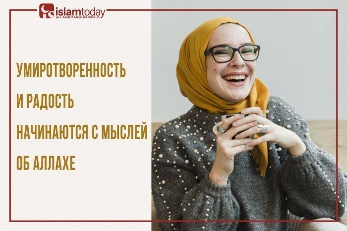 Радость начинается с мыслей об Аллахе. (источник фото: freepik.com)