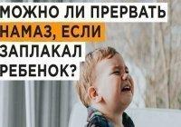 Заплакал ребенок во время намаза - что делать?